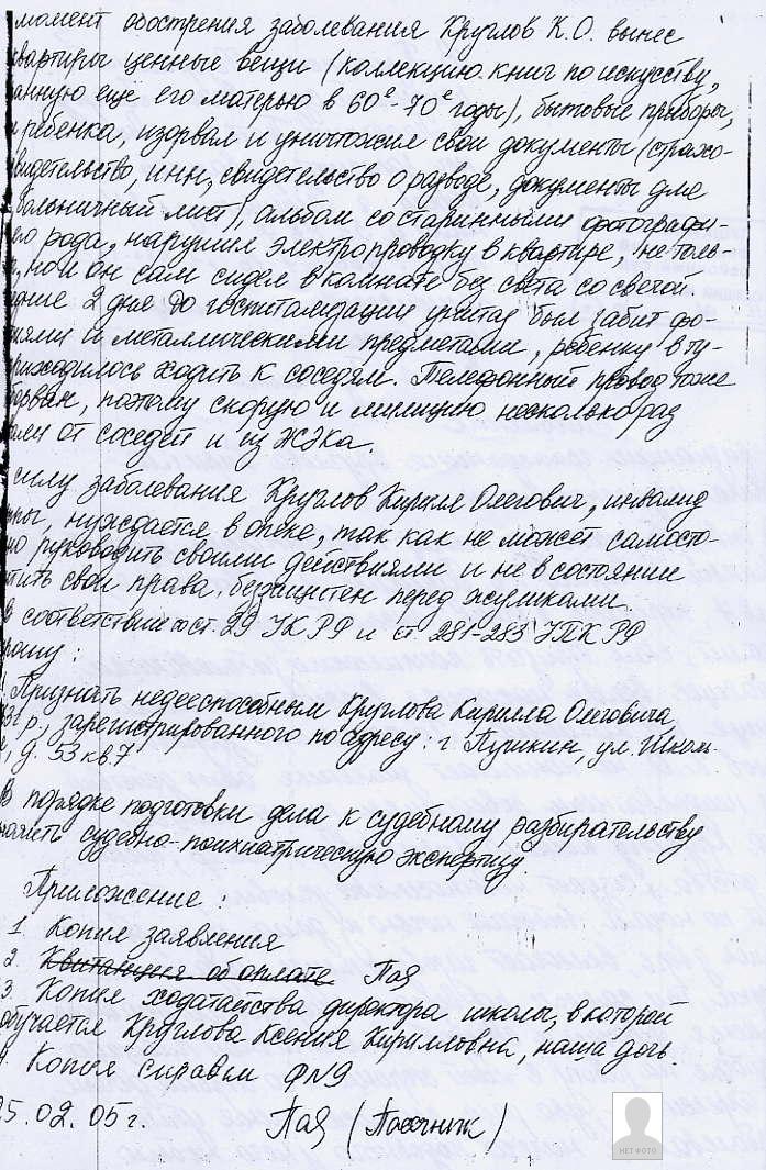Сексуальное письмо к мужу